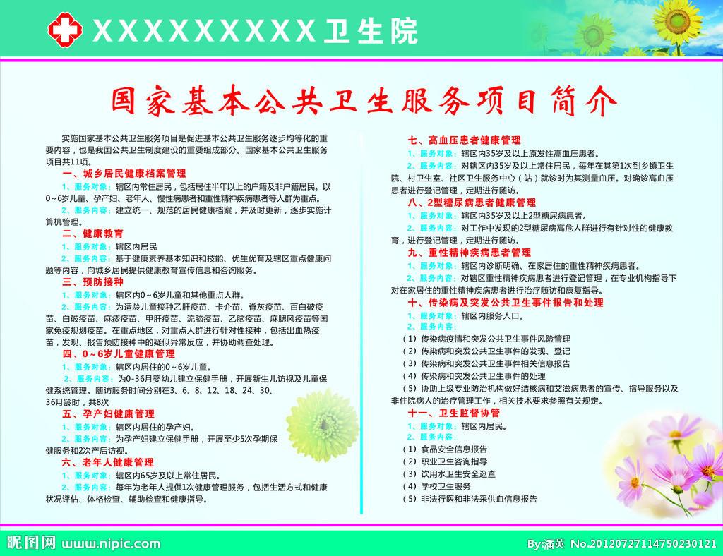 九项基本公共卫生服务的项目管理办法