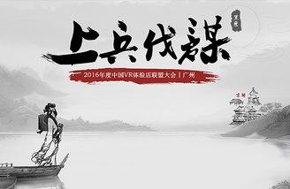 上兵伐谋:2016中国VR体验店联盟大会