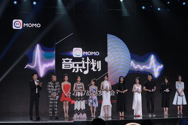 """陌陌联手四大音乐巨头启动""""MOMO音乐计划""""韩庚现场助阵"""