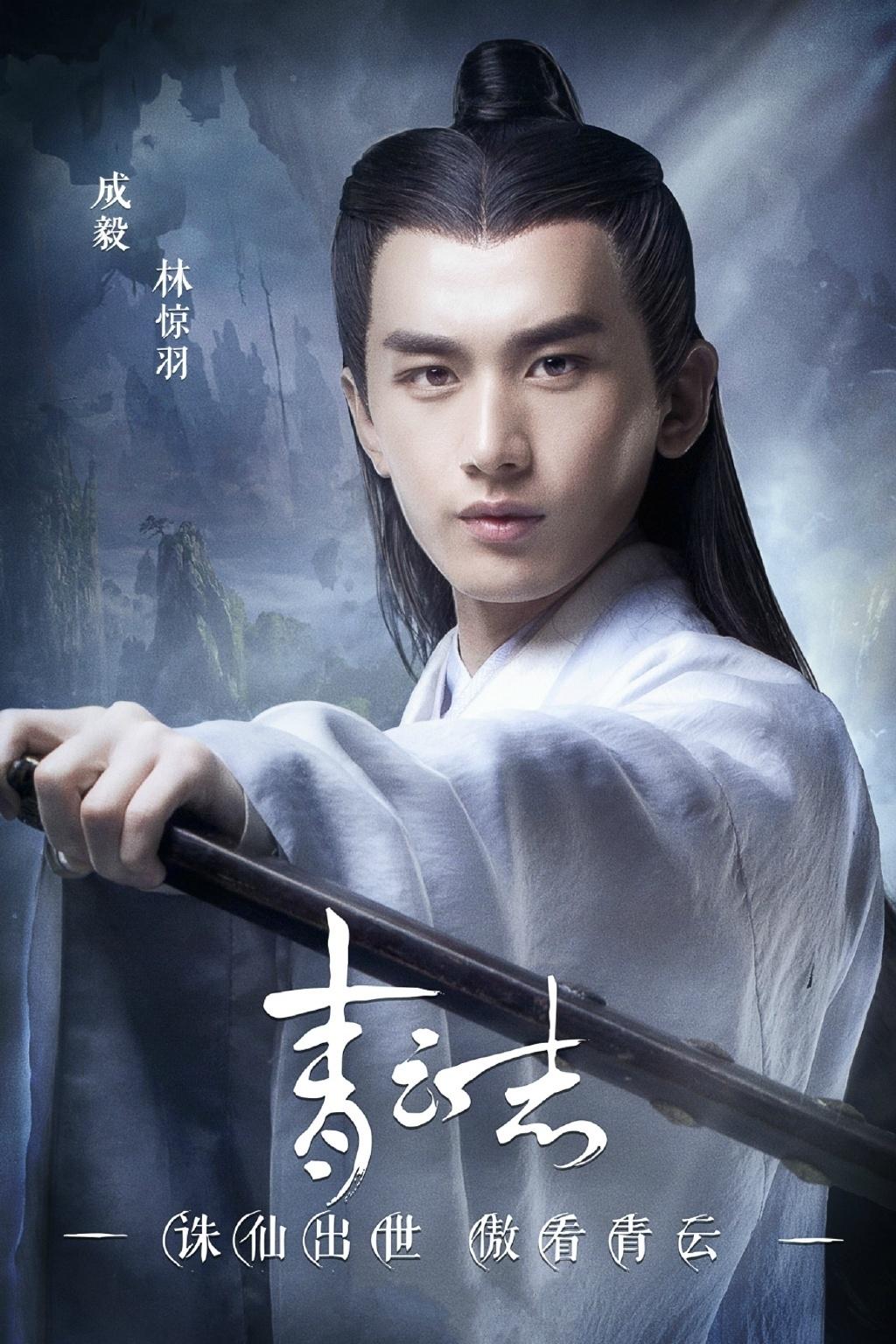 《诛仙:青云志》阵容版海报