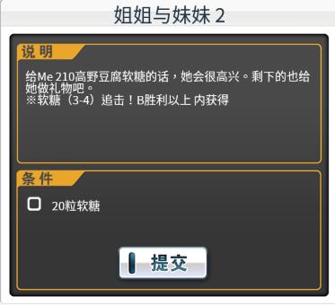 Me210 好感任务2.png