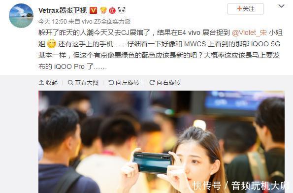 iQOO Pro首次惊艳亮相!以为只是5G手机,没想到还有超旗舰级配置