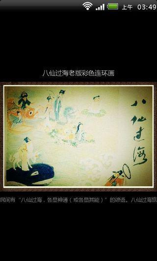 八仙过海老版彩色连环画(来自:)