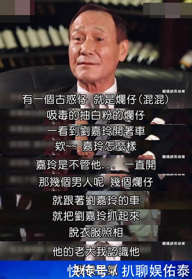 时隔28年谈绑架视频,刘嘉玲已原谅所有人!事件器看图片