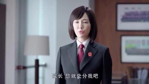 执行利剑:左琳向院长请求给她处分,赵双白答应不予追究