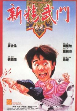 点击播放《新精武门 1991版》