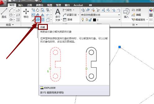 CAD中将线段分解与合并位32cad系统位64能在图片