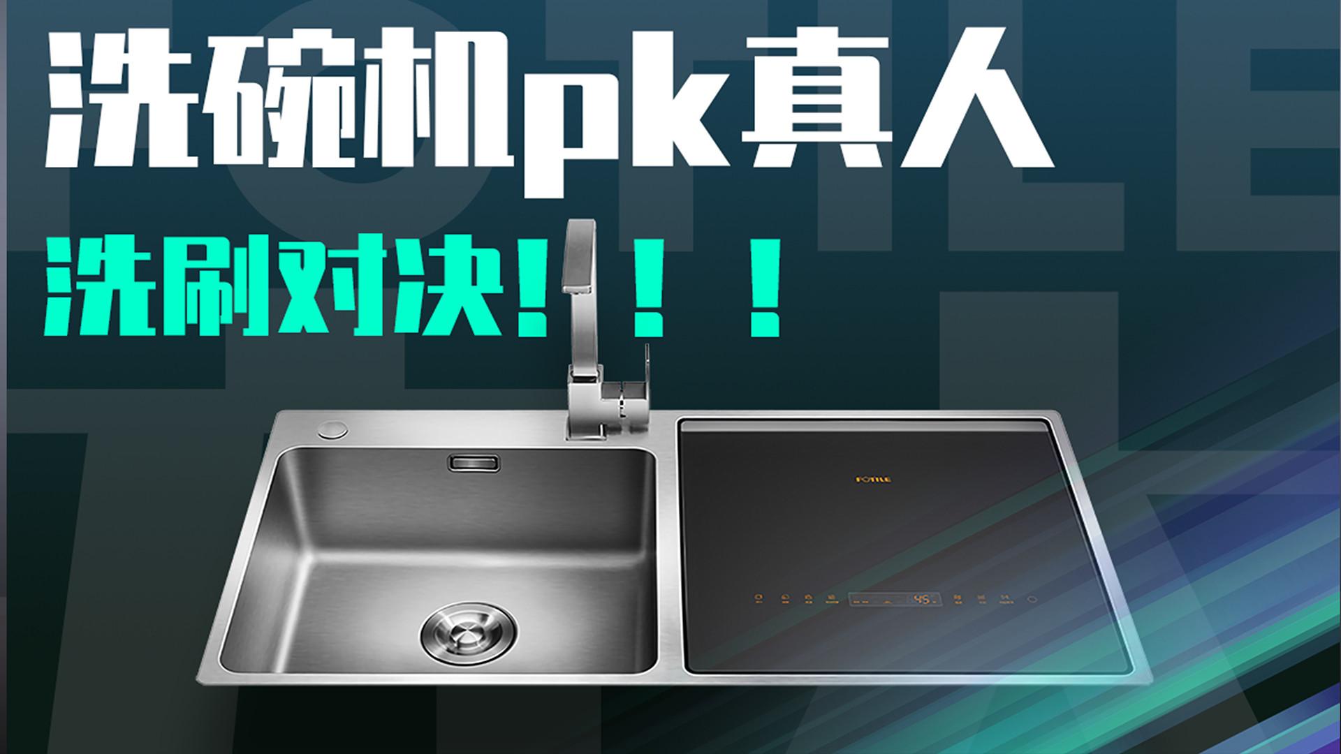 洗碗机pk真人,关乎尊严的较量