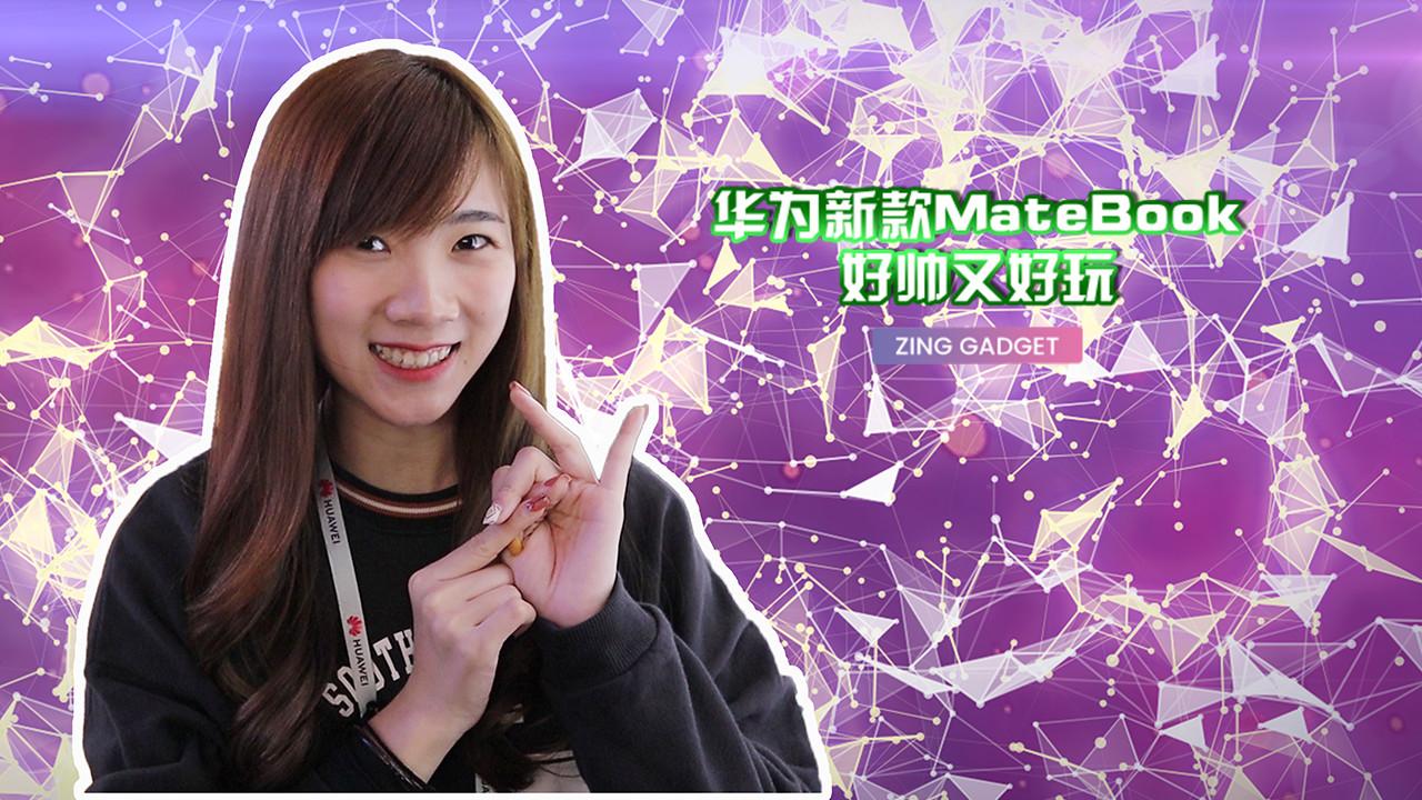 华为最新 Matebook 现场上手试玩!