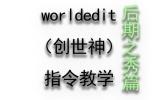 我的世界——插件教学worldedit1.jpg