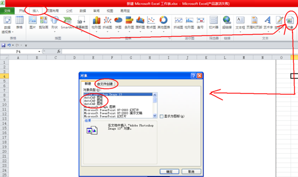 把CAD中的平面粘贴到EXCEL_360v平面数据建筑cad图片