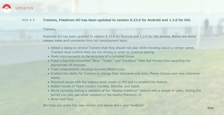 《PokemonGo》0.33.0升级更新
