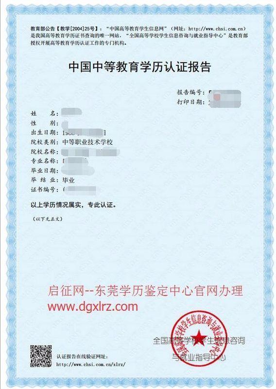 惠州市护士资格报考,中专学信网查不到,要怎么