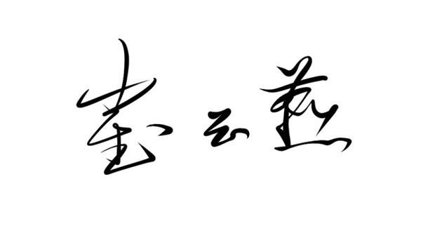 这三个字签名怎么写好看