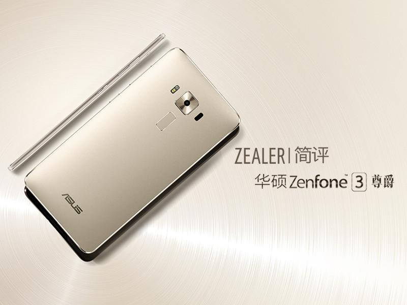 华硕 Zenfone 3 尊爵简评