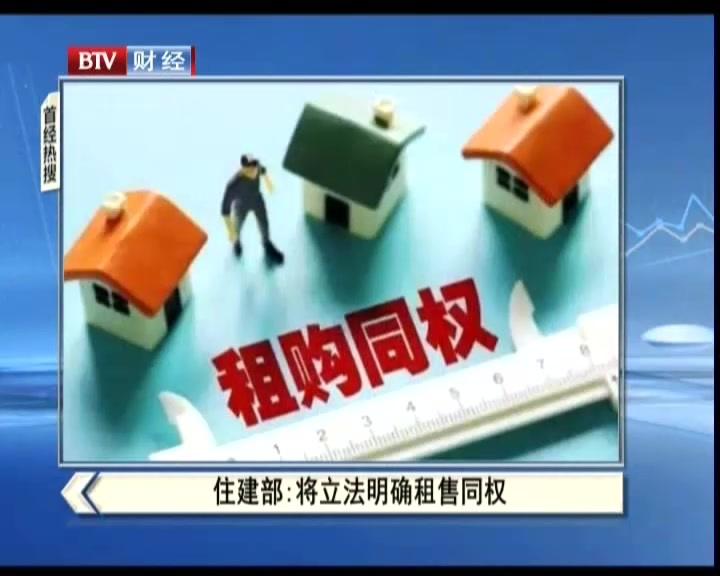 住建部:将立法明确租售同权