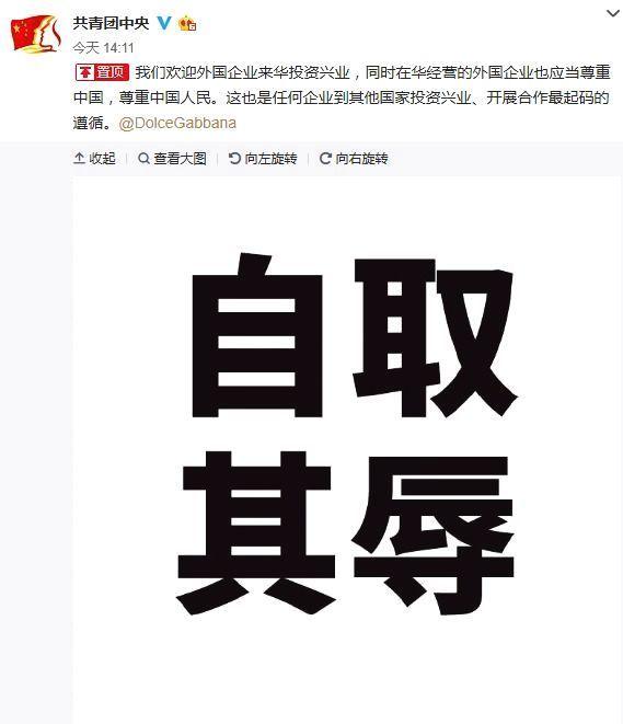 如果不懂得尊重别人,再优秀你也是个low逼 D G的辱华行为,中国人怒了