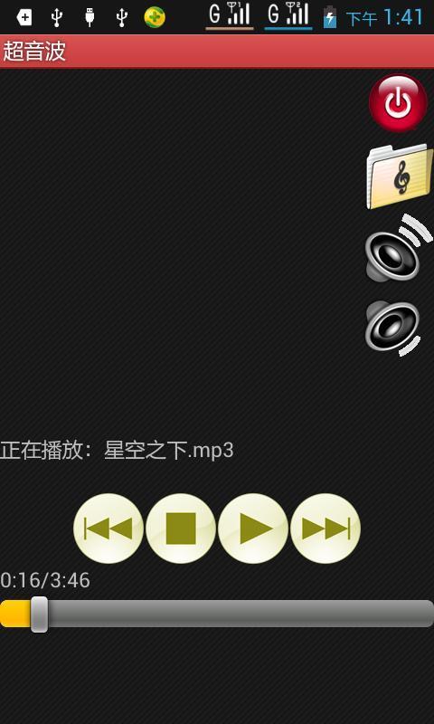 超音波音乐播放器截图3