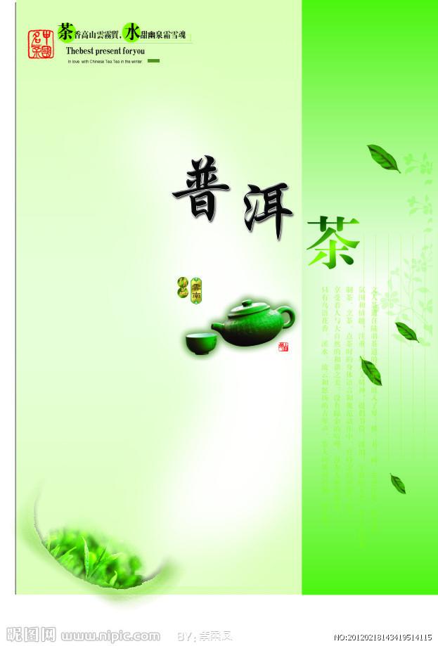 普洱茶矢量图__广告设计