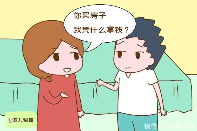 婚前买房,女方应该不应该出钱有人因为这个离婚了