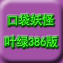 口袋妖怪叶绿386 2.0安卓游戏下载