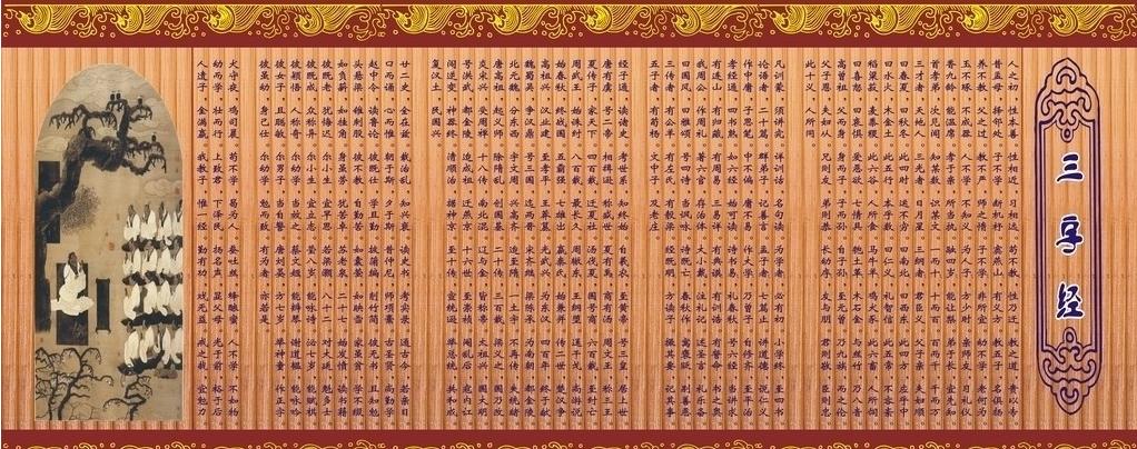 三字经-2017庆祝建军90周年黑板报资料精选图片