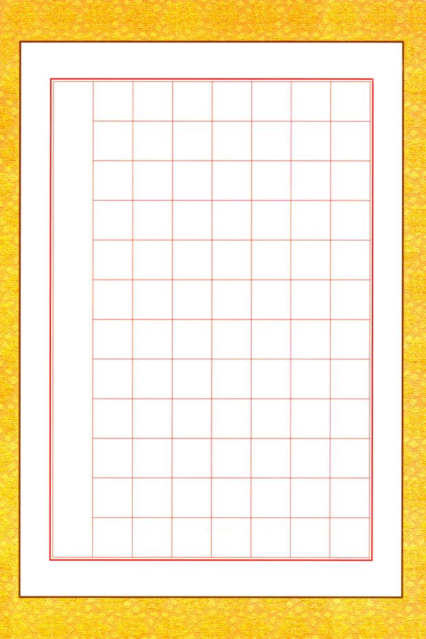 能用a4纸写字的钢笔 钢笔书法a4纸竖式格纸 钢笔书法纸张a4纸模式