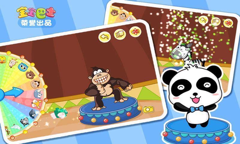 动物马戏团_360手机助手