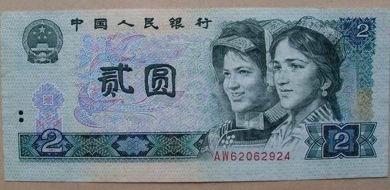 2元人民币