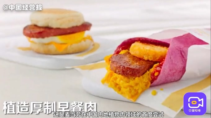 麦当劳试水植物肉,号称低脂低热量,真的健康又真香?