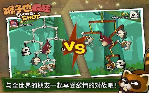 猴子也疯狂官方版截图3
