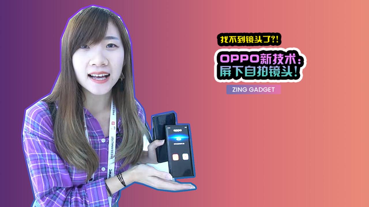【上海 MWC19 】看不见的镜头!OPPO 屏下摄像头技术!