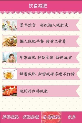 懒人减肥法截图5