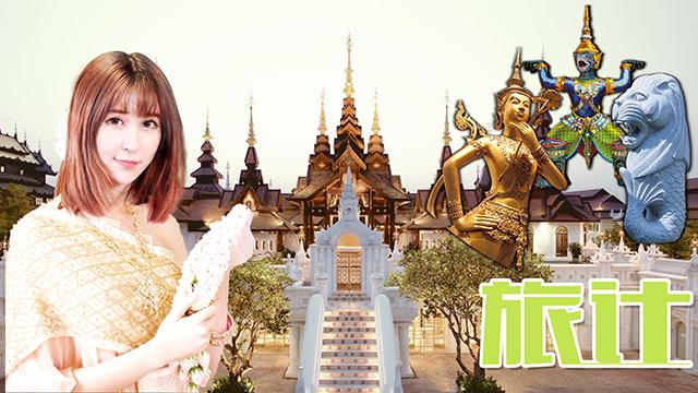泰国防诈骗的必备妙招