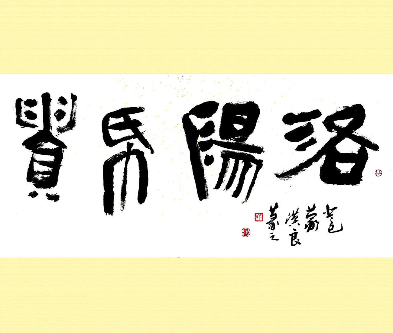 洛阳张鹤领书法