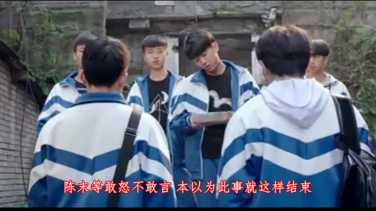 教室的那一间第4集吴瑞淞发现蒋袁娅蓉偷懒陈末王星玮耿强打球