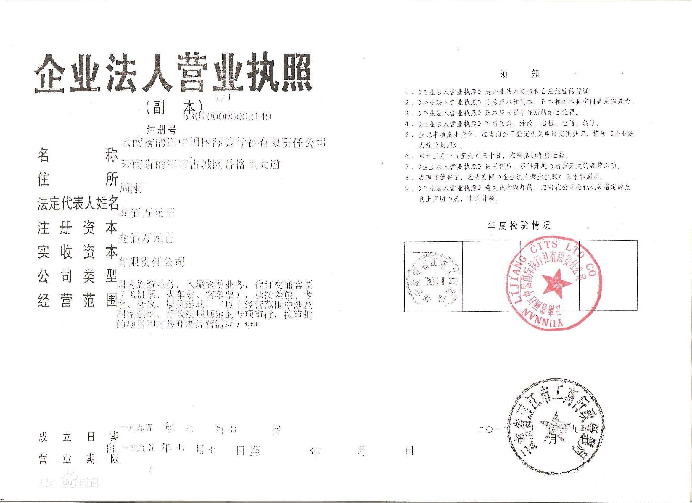 丽江中国国际旅行社