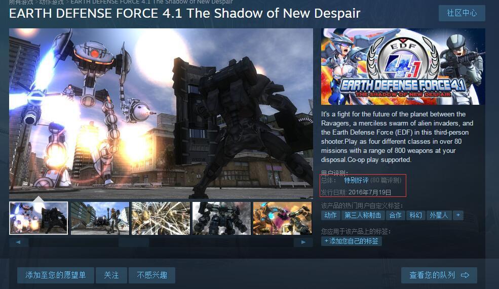 《地球防卫军4.1:绝望阴影再袭》上线Steam