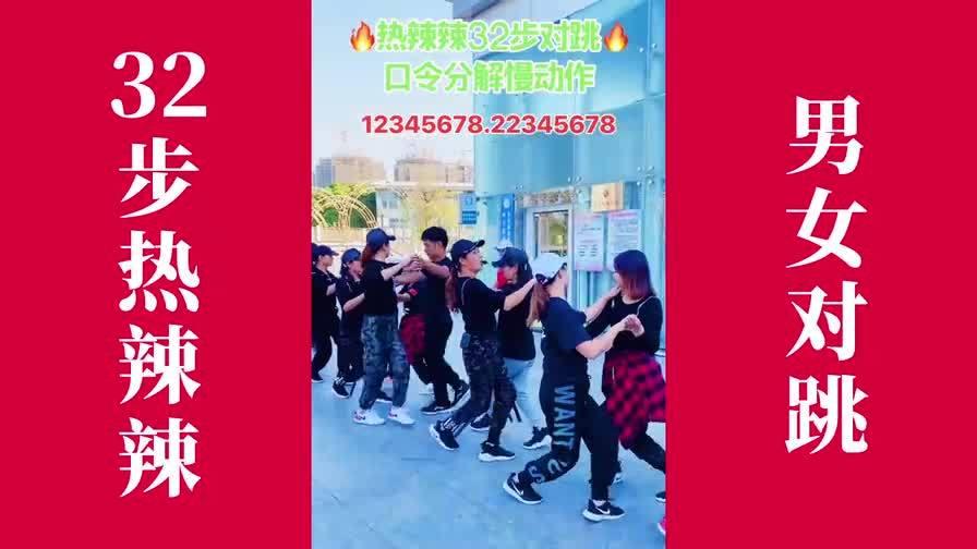 32步广场舞《热辣辣》,男女对跳附分解,详细易学
