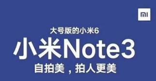 小米Note3手机或开放预购通道 大号版的小米6启用曲面屏