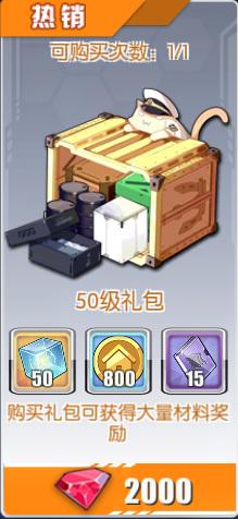 50级礼包.jpg