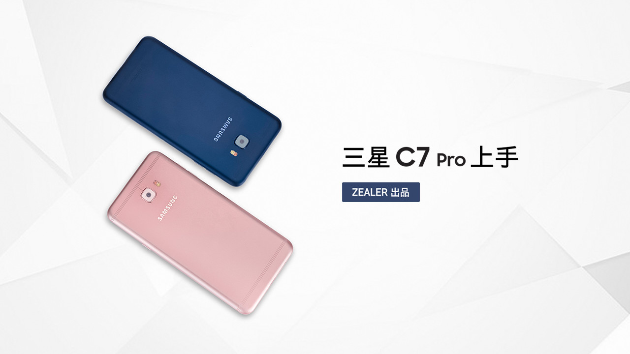 「ZEALER 出品」三星 C7 Pro 上手