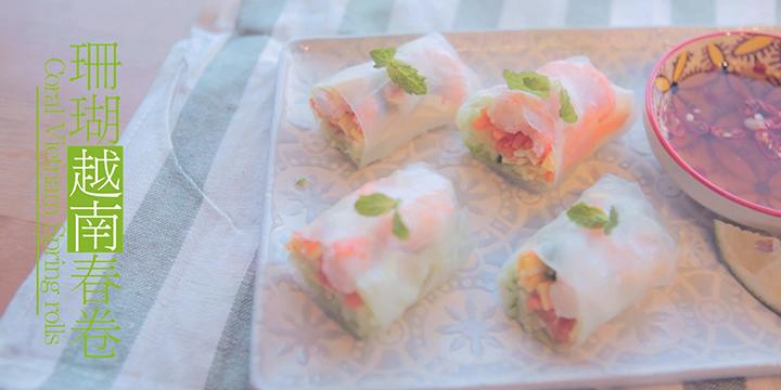 珊瑚越南春卷「厨娘物语」