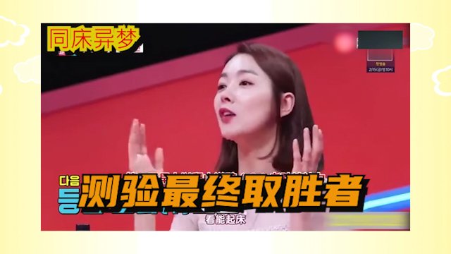 同床异梦:韩国男星当初就是把岳父喝趴下才娶到媳妇.