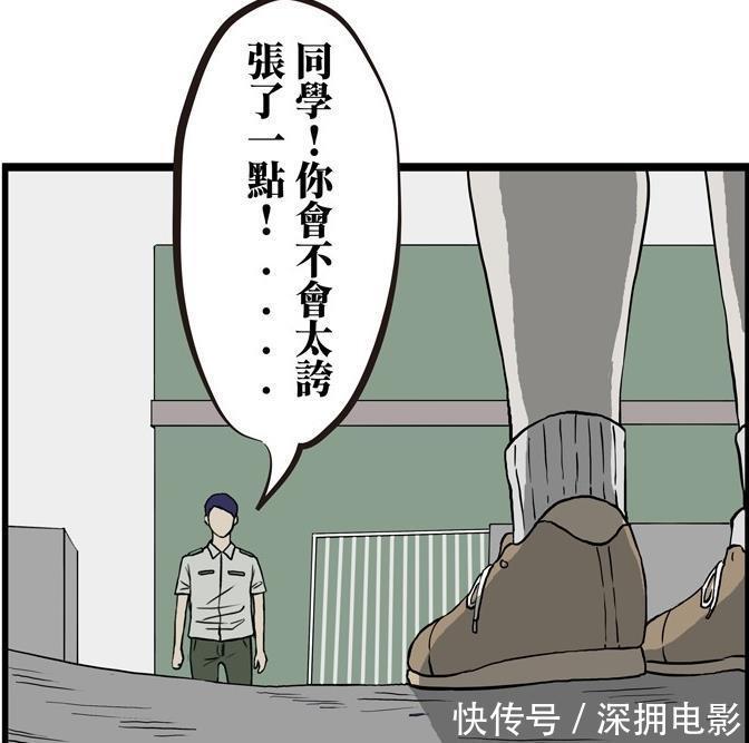 搞笑漫画:初来学校的漫画三郎,长见识却被气吐色诱大全保安图片