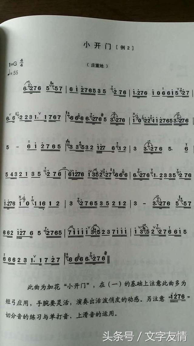 胡立成 晋剧曲牌四大件演奏法 出版