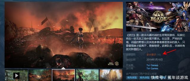Steam今日上了一款国产吃鸡游戏!结果一般都是差评,网友笑哭