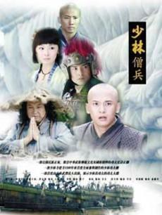 少林僧兵(全34集)