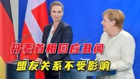 心真大!监听丑闻曝光后丹麦首相非常乐观:不会影响与盟友关系