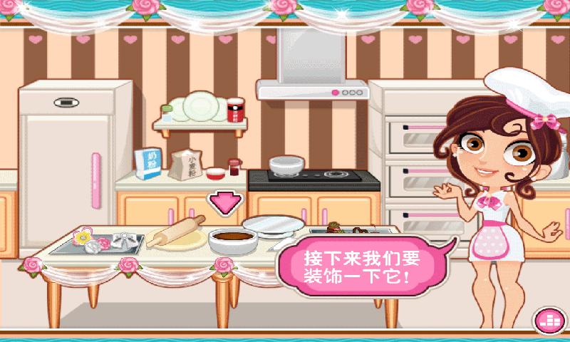 蛋糕小厨娘